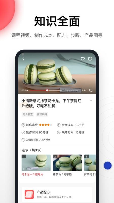 东哥烘焙手机版下载