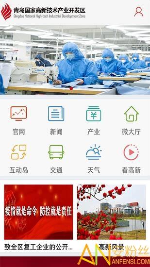 青岛高新app