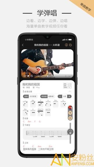 火听随身谱app