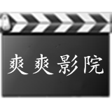 爽爽影院会员免费视频