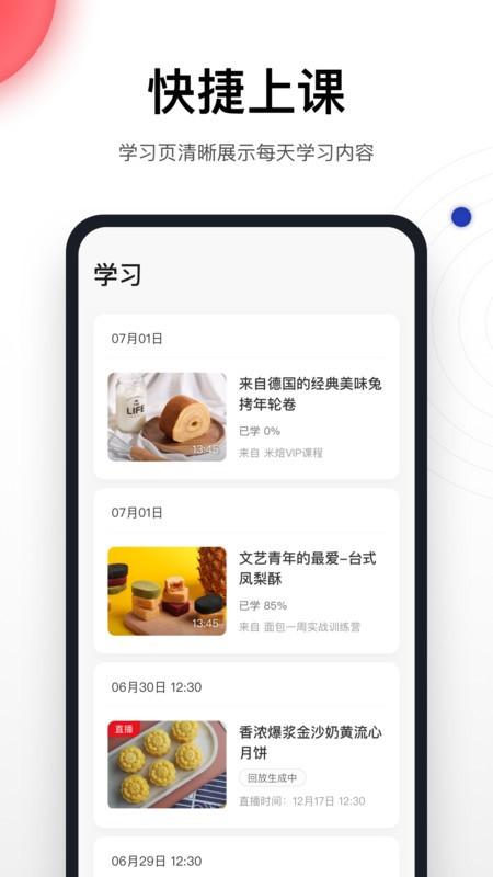 东哥烘焙app
