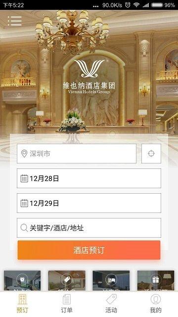 维也纳酒店订房app