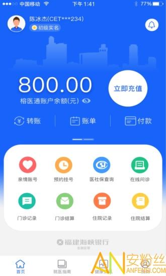 福州榕医通app