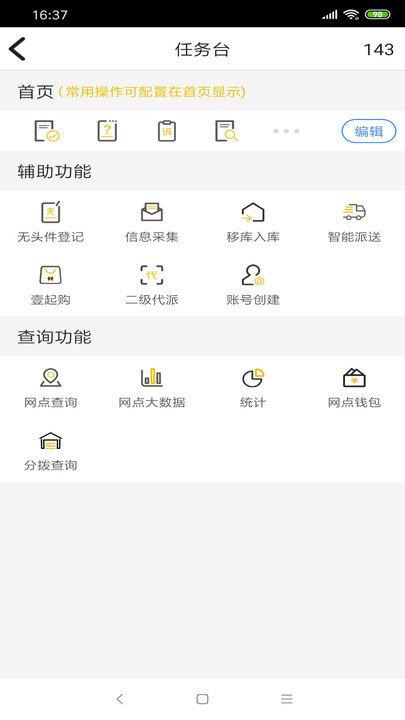 壹网通app最新版本下载安装
