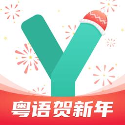 粤语学习通app