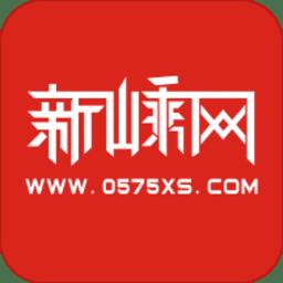 新嵊网app
