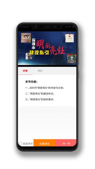 食安快线app