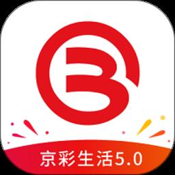 京彩生活北京银行手机银行客户端
