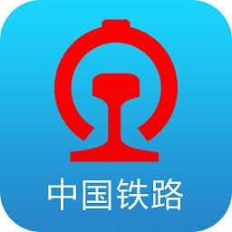 中国铁路12306订票软件