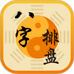 八字排盘命理八字测算app