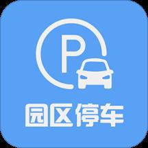 园区停车app