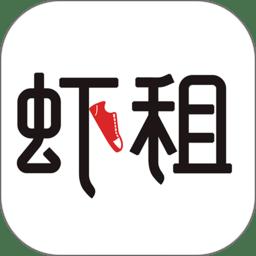 虾租app