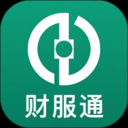 财服通app