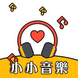 小小音乐app