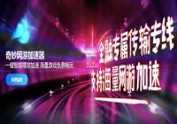 十大加速器排名2020 永久免费网游加速器推荐